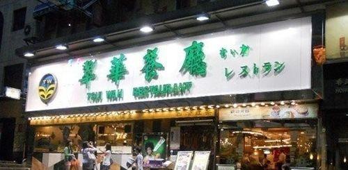 吃遍香港美食攻略 原来是这样的