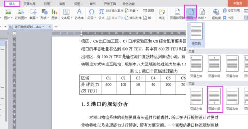 word怎么从任意页开始设置页码,懂得这些技巧就够了
