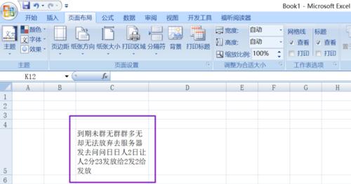 如何利用Excel对文字的