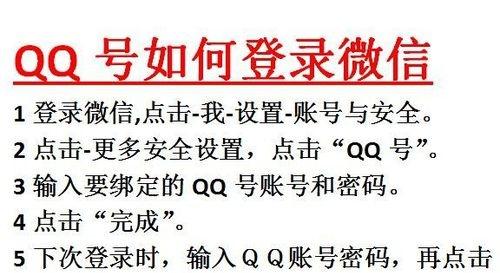 QQ号如何登录微信 来学习吧