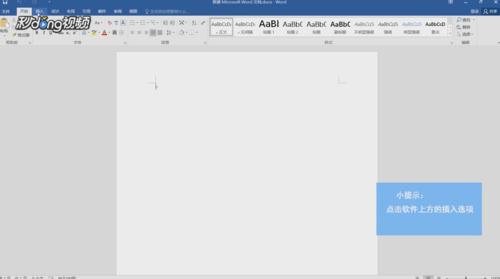 word文本框里如何填充颜色 原来是这样的
