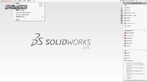 solidworks如何绘制球体?,详情介绍