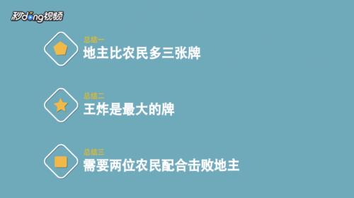 斗地主游戏规则是什么(3)