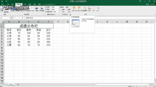 Excel怎么打印 照着学就行了