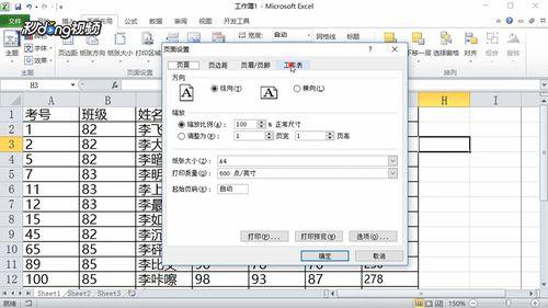 Excel表格如何打印标题行,你值得一看的技巧