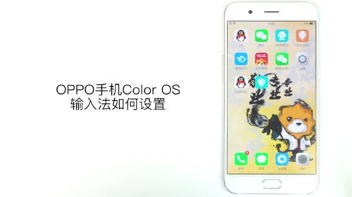 OPPO手机ColorOS输入法如何设置,又快又好