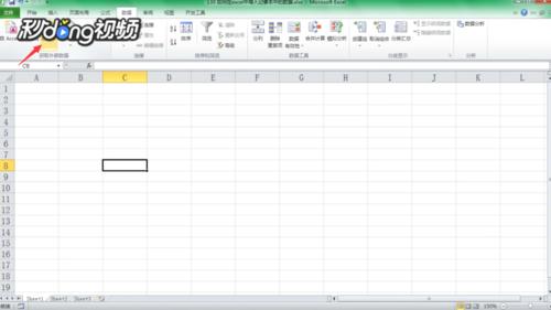 如何在Excel中导入记事本中的数据 来看看吧