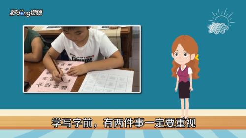 如何教孩子正确的写字