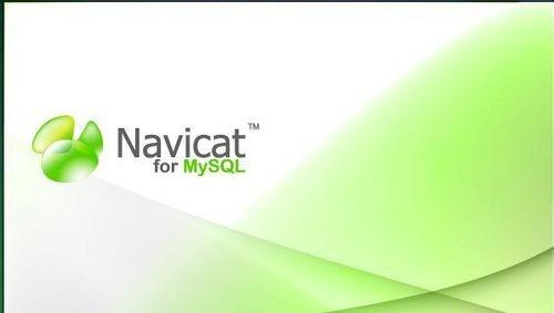 怎样安装Navicat for MySQL数据库 涨知识了