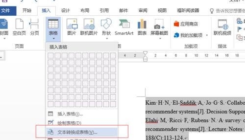 word和wps中论文排版参考文献按照字母顺序排序 懂得这些技巧就够了