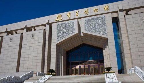 宁夏博物馆旅游攻略 来充电吧