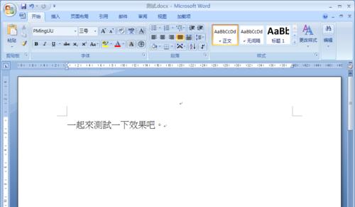 Word调整段落之间的距离,划重点了