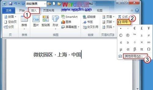 Word2010中给符号设置自定义快捷键,详情介绍