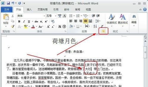 在Word2010中如何设置段间距和行间距 涨知识了