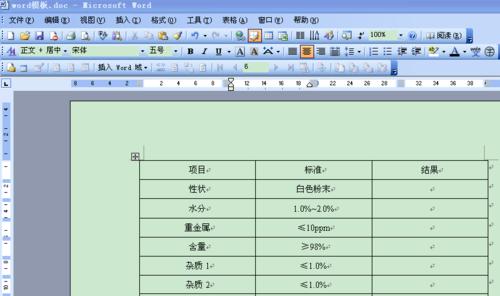 如何使用Excel和Word联用中的邮件合并功能,详情介绍