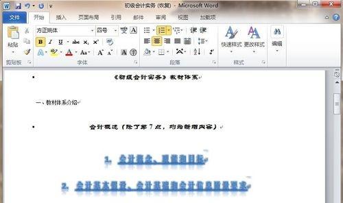 Word2010如何对书籍排版
