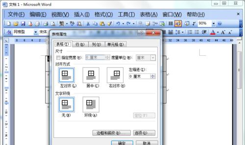 Word2003表格如何调整行高、列宽和间距 看完你就知道了