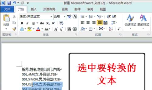 【EXCEL】-如何把文本转化成表格,你需要学习了