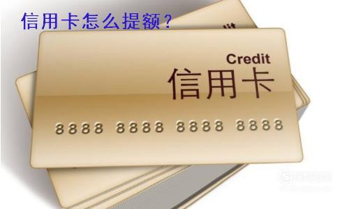 信用卡怎么提额,涨知识了
