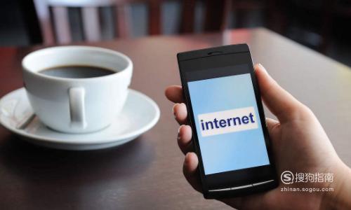 智能手机如何上网 经验告诉你该这样