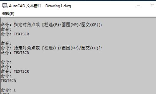 CAD怎样打开命令行文本窗口 看完你就知道了
