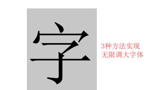 word wps如何打出超大字体,照着学就行了