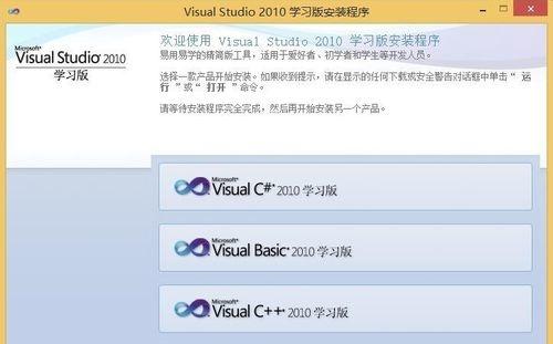 visual studio 2010 express 中文 版