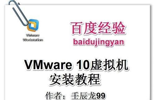 VMware 10虚拟机安装教程 原来是这样的