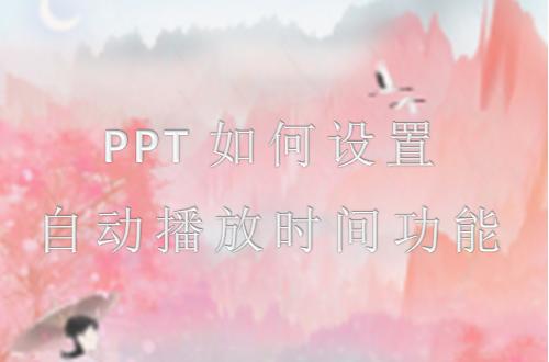 PPT如何设置自动播放时间功能,看完你学会了么