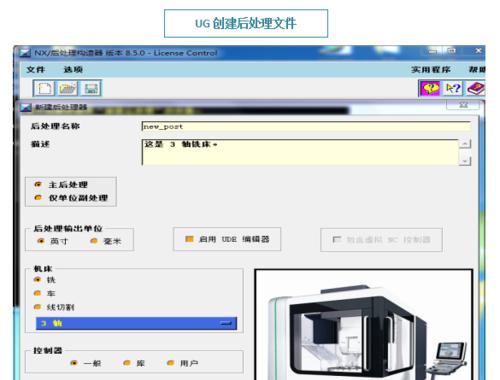 UG如何用后处理构造器创建一个新的后处理文件?,大师来详解