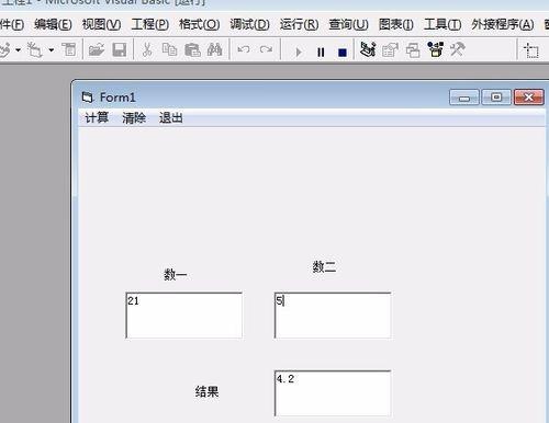 如何用VB创建的菜单实现一个简易的计算器,来看看吧