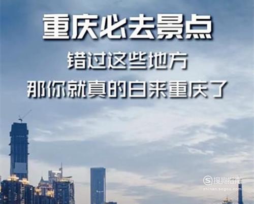 重庆必去八大景点,看完你学会了么