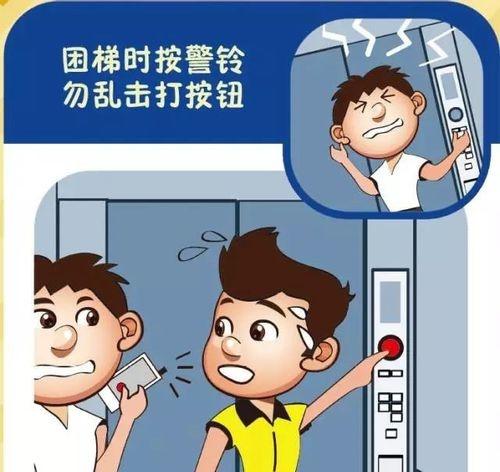 万一被困在电梯里怎么