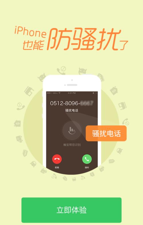 iPhone怎么拦截骚扰电话? 划重点了/