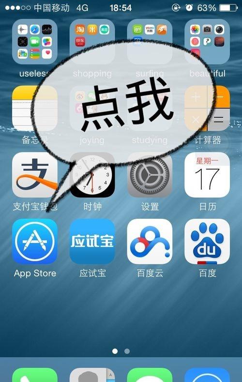 苹果手机iphone5s如何清理垃圾,这些知识你不一定知道