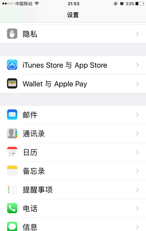 iPhone苹果手机IOS系统添加农历生日日历提醒 专家详解