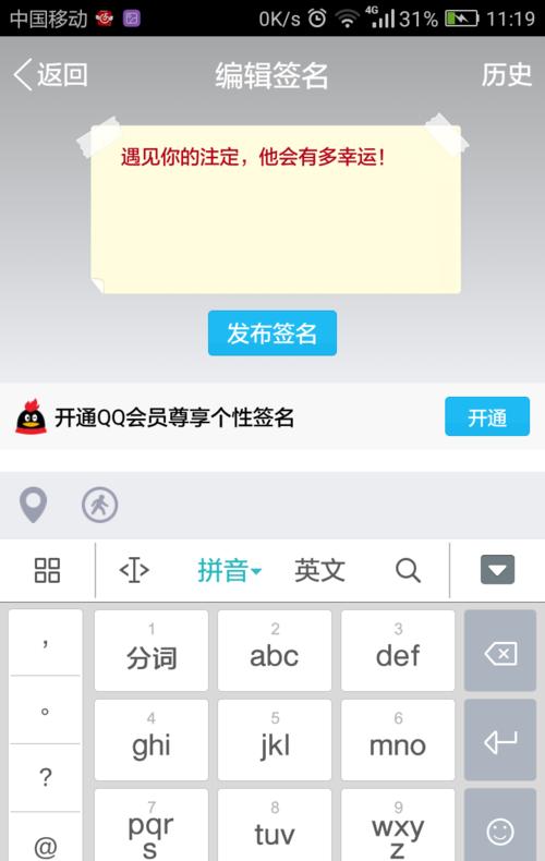 手机QQ怎么修改个性签名 大师来详解