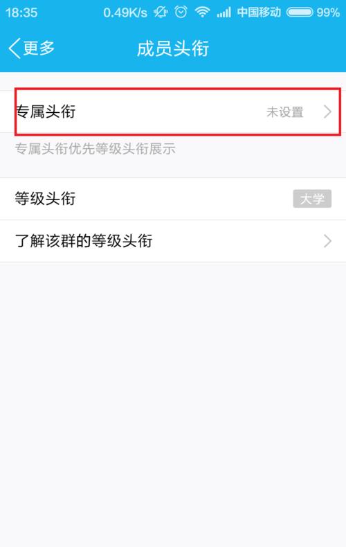 手机QQ群怎么禁言群成员