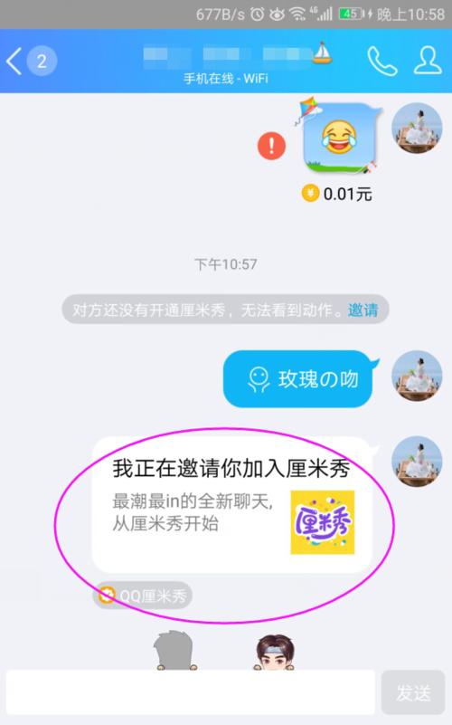 手机QQ怎么邀请好友开