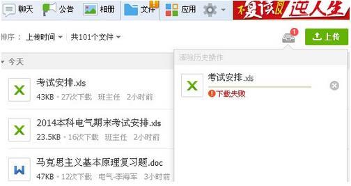 QQ群共享文件下载失败怎么办 来学习吧