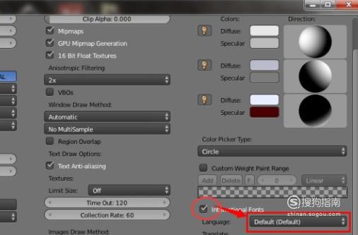如何将Blender进行中文设置?