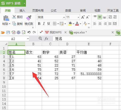 怎样在EXCEL表格中添加斜分线 这几步你要了解