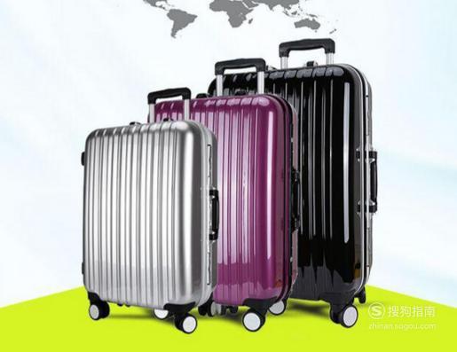 怎样挑选行李箱? 值得一看