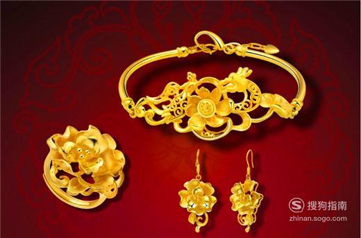 黄金饰品应该怎样选购