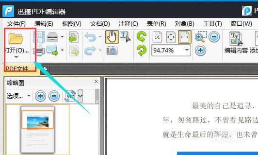 怎样使用PDF编辑器在PDF文件中添加贝茨编号 大师来详解
