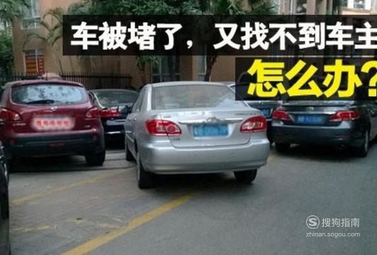 自己的车被别人的车堵住了怎么办? 详细始末