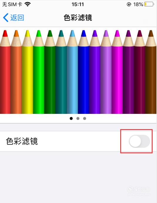 苹果手机屏幕突然变成黑白色怎么办?