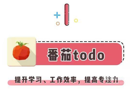 番茄to do中自习室怎么使用