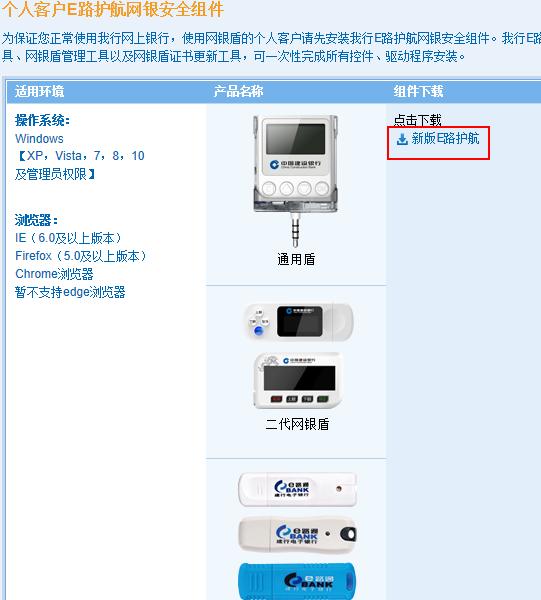 建设银行人网上银行_中国建设银行个人网上银行怎么登陆,涨知识了 - 天晴经验网
