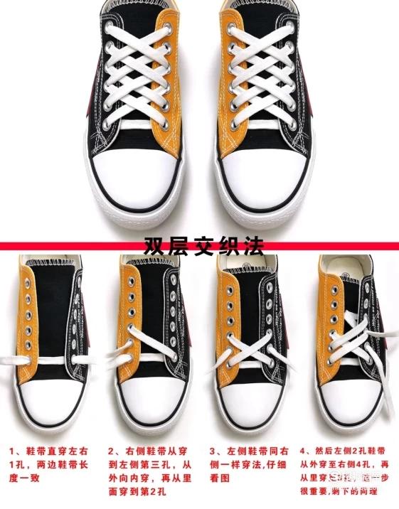 几种好看的鞋带系法